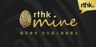 RTHK mine