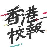 HK Schools Newsletter