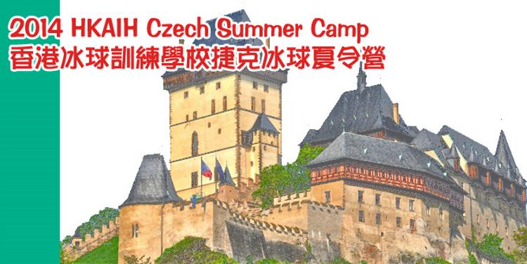 HKAIH Czech Summer Camp