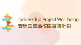 Jockey Club Project Well-being 賽馬會幸福校園實踐計劃 LOGO