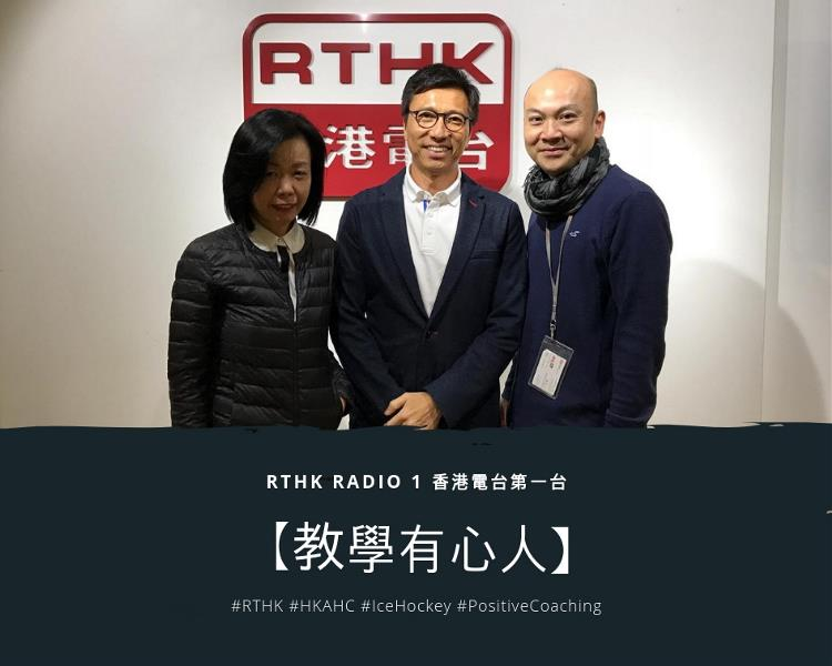 Sams interview on RTHK1