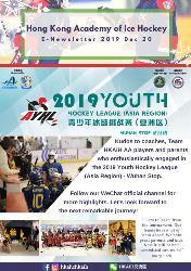 2019 AYHL Wuhan Stop