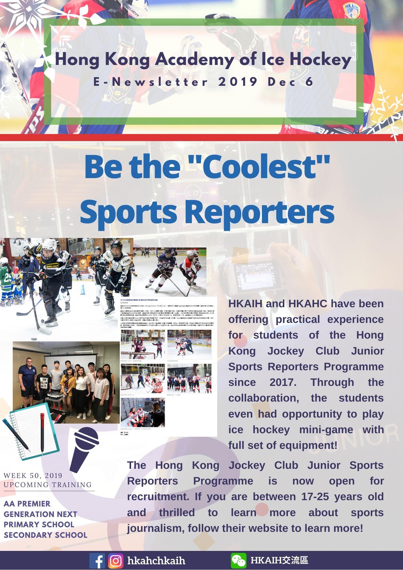 HKAIH E-news (Dec 6)