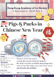 Pigs & Pucks in Chinese New Year