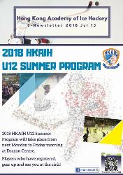 2018 HKAIH U12 Summer Program