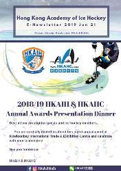 2018/19 HKAIH & HKAHC Annual Awards Presentation Dinner