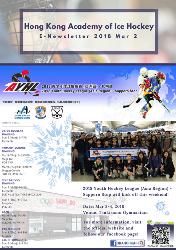 2018 Youth Hockey League (Asia Region) - Sapporo Stop