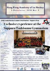 2018 AYHL: Exclusive Experience at the Sapporo Tsukisamu Gymnasium