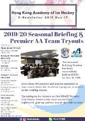 2019/20 Seasonal Briefing & Premier AA Team Tryouts