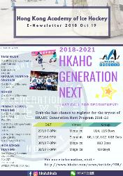 2018-2021 HKAHC Generation Next