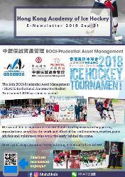 2018 Invitational Amateur Ice Hockey Tournament