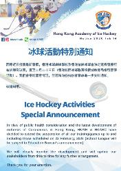 Ice Hockey Activities Special Announcement (Feb 14)