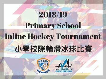 2018/19小學校際輪滑冰球比賽