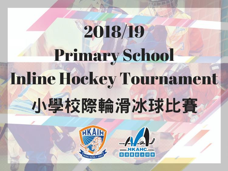 2018/19 Primary School Inline Hockey Tournament