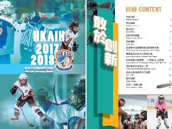 2017/2018 HKAIH Annual Book