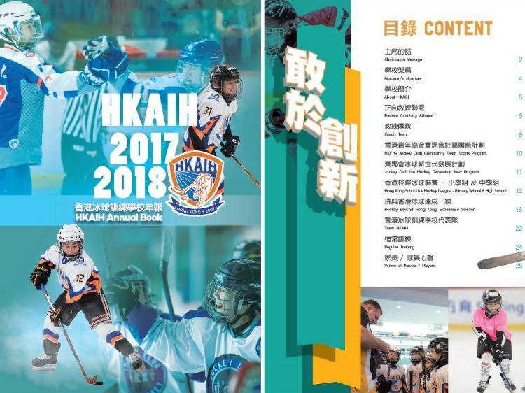 2018 annual book