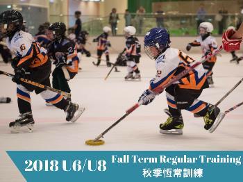 【RECRUITMENT】U6/U8 Fall Term Regular Training