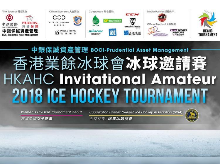 2018 HKAHC Tournament
