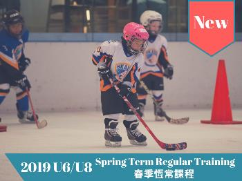 【RECRUITMENT】U6/U8 Spring Term Regular Training