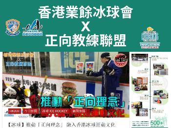 Sportsroad Column: 推動「正向理念」 融入香港冰球運動文化