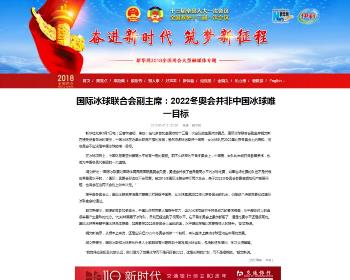 國際冰球聯合會副主席:2022冬奧會並非中國冰球唯一目標