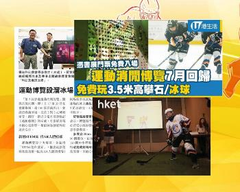 Hong Kong Sports & Leisure Expo 2019