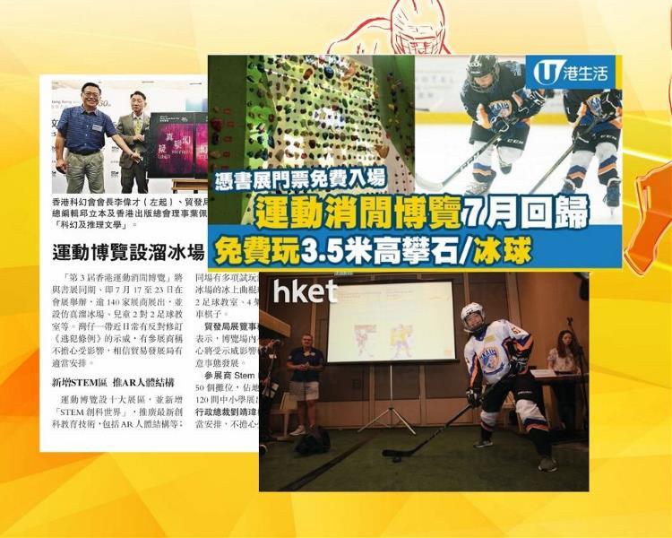 HK Sports Expo 2019