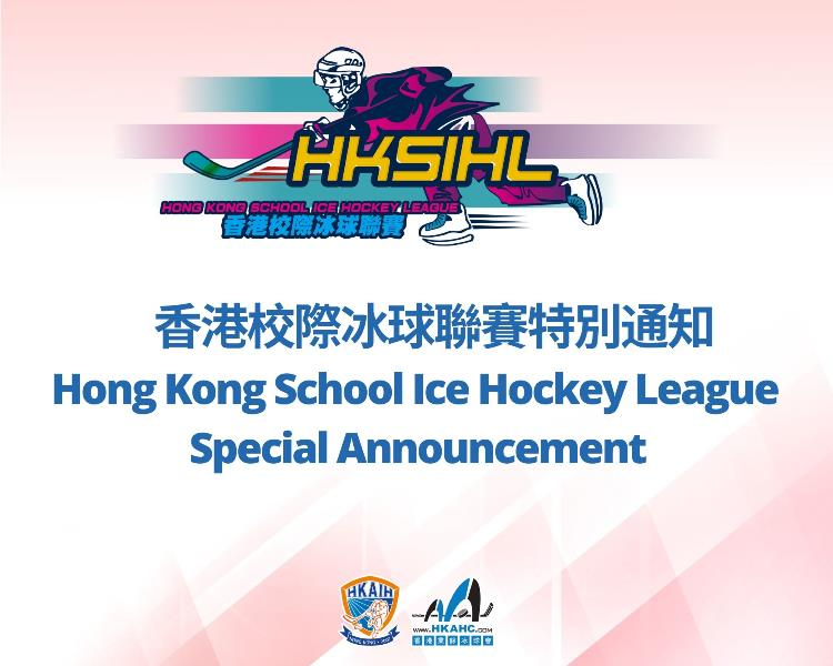 HKSIHL Special Announcement