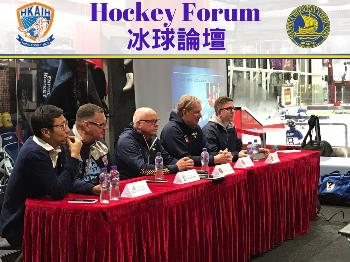 HKAIH x SIHA Hockey Forum