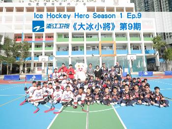 Zhejiang TV 【Ice Hockey Hero】