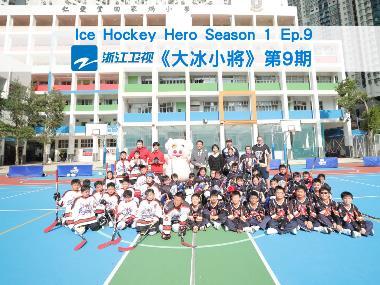 Ice Hockey Hero 1