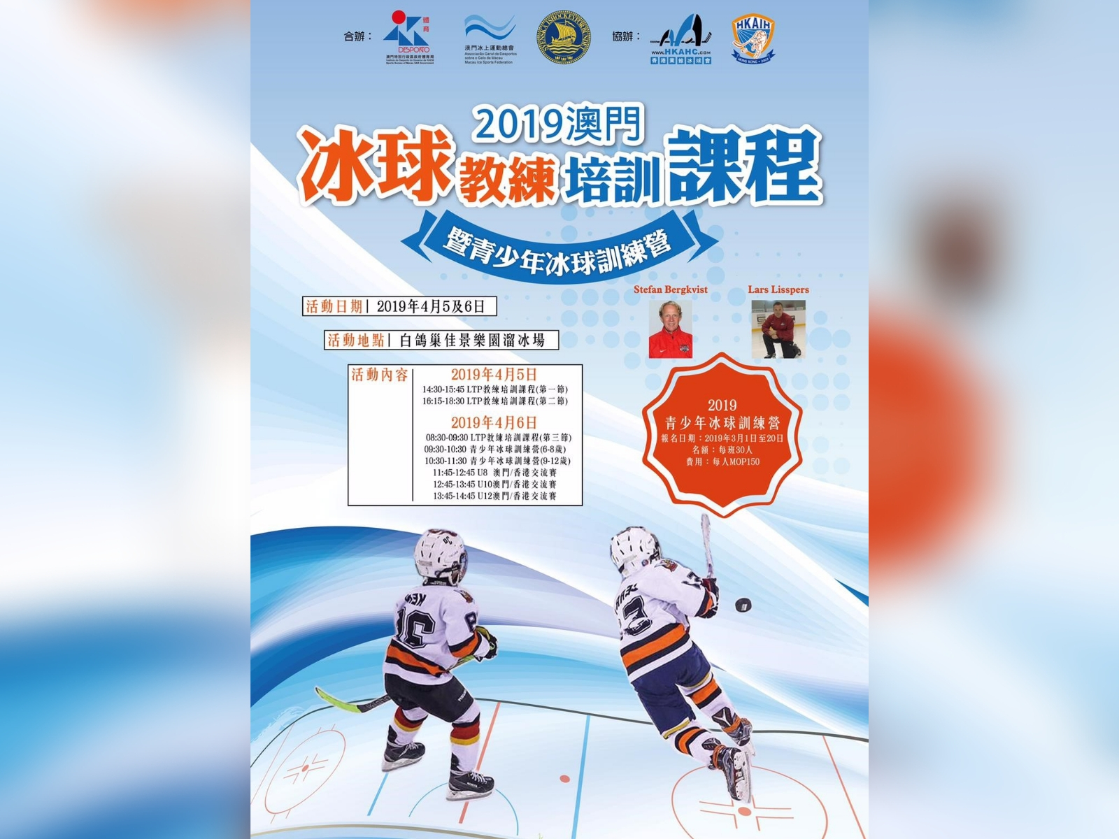 Macau Ice Hockey 2