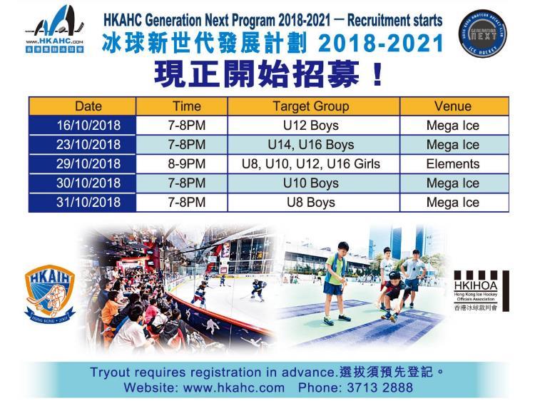New GN recruitment