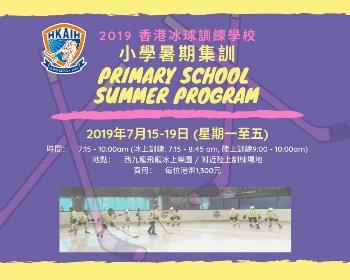 Primary School Summer Program 2019