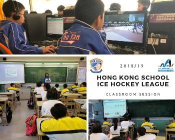 小學冰球講堂:運動補水及網上學習平台