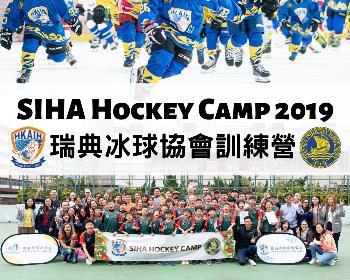 SIHA Hockey Camp 2019