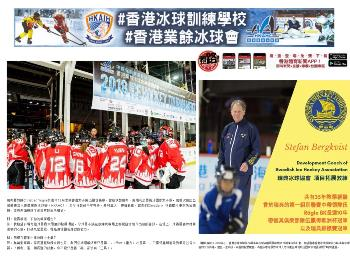 Sportsroad Column: 瑞典冰球教練訪談