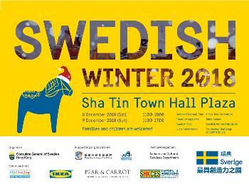 瑞典冬日嘉年華