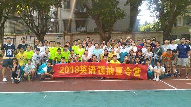 Guangzhou Jiangnan Foreign Language Experiment School