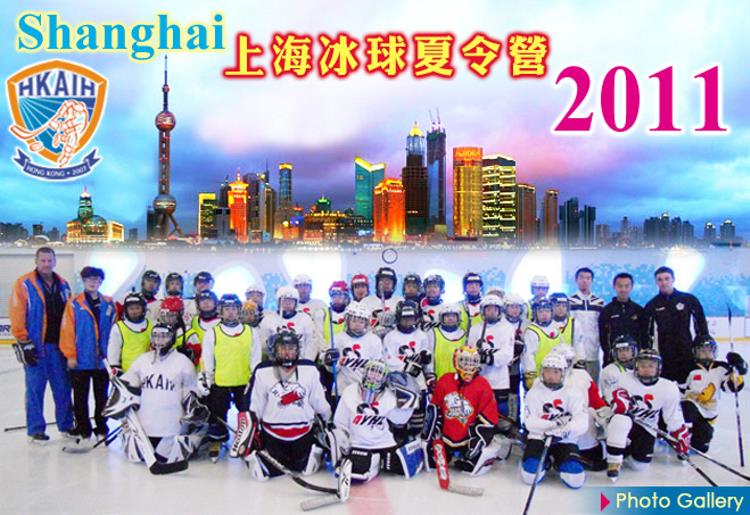 HKAIH Shanghai Youth Development Camp