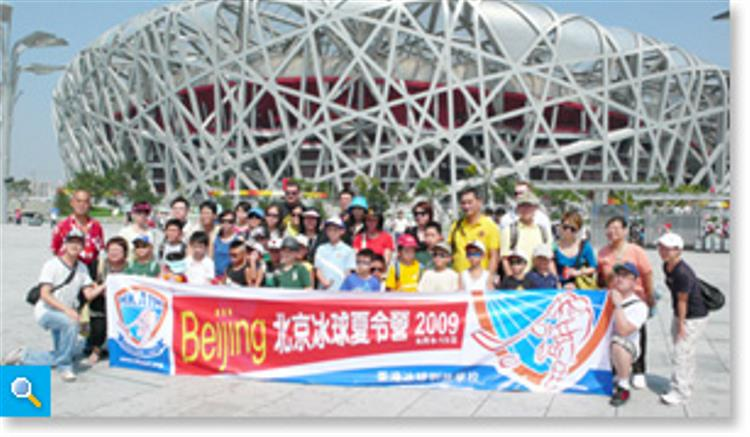 Beijing Summer Camp 2009 1