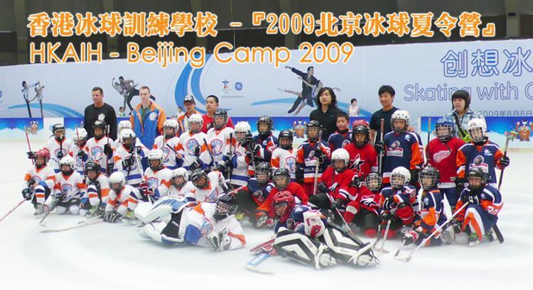 北京冰球夏令營