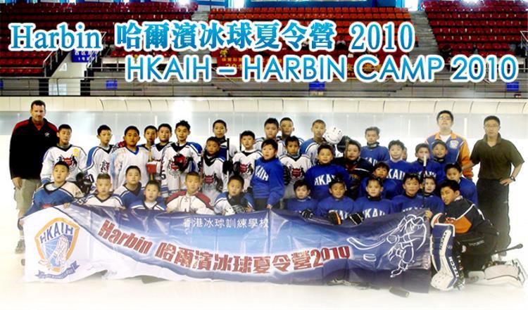 哈爾濱冰球夏令營