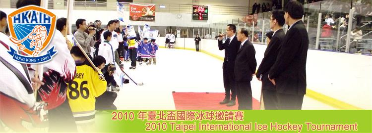 Taipei International Ice Hockey Tournament