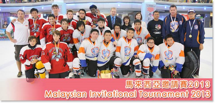 馬來西亞邀請賽
