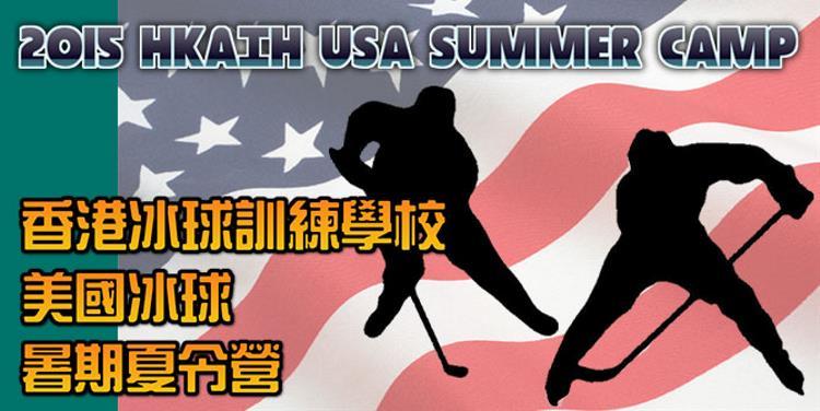 HKAIH USA Summer Camp