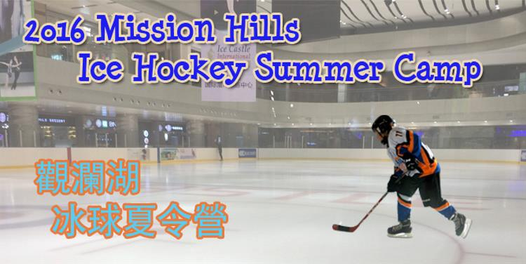 Mission Hills Ice Hockey Summer Camp