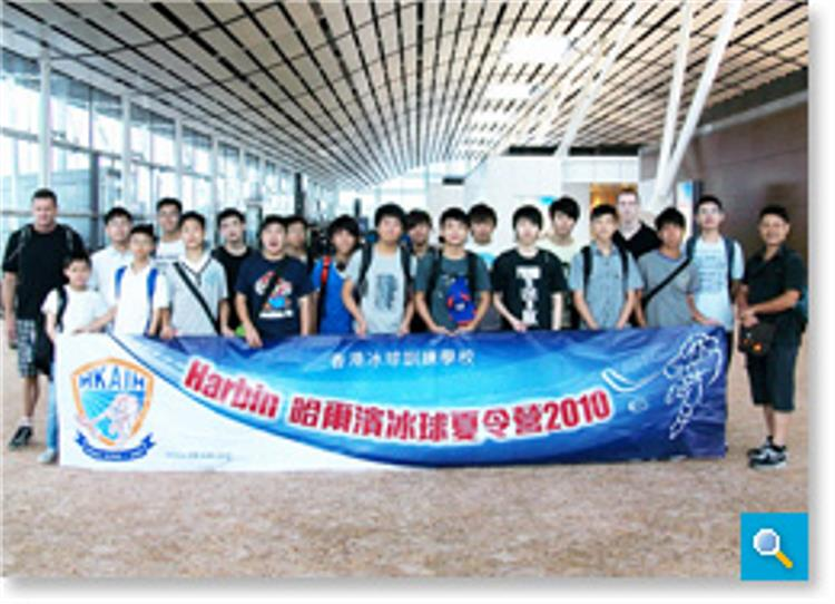 Harbin Summer Camp 2010 1